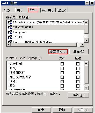 Windows 虚拟主机用户修改文件夹权限