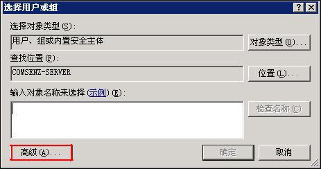 Windows虚拟主机选择用户和组