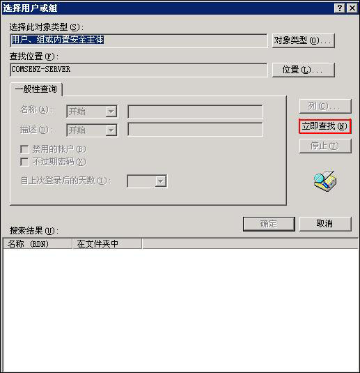 Windows虚拟主机选择用户和组高级选项