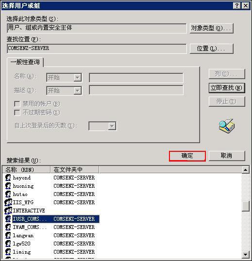 Windows虚拟主机选择用户和组高级查找
