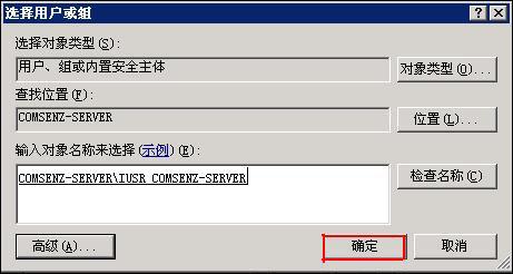 Windows虚拟主机选择IUSR_用户