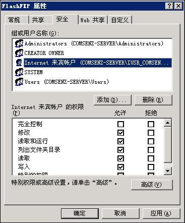 Windows虚拟主机设置internet来宾用户权限