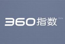360搜索指数上线  和百度指数非常相似
